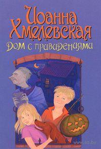 Hmelevskay_Dom
