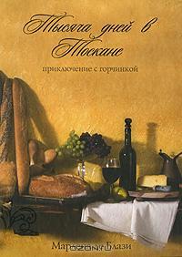 Blazi__Tysyacha_dnej_v_Toskane