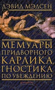 Medsen__Memuary_pridvornogo_karlika