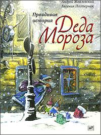 Zhvalevskis_dedmoroz