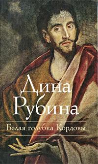 Rubina_Belaya golubka