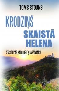 Stouns_Krodzins